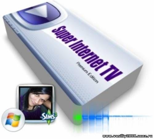 Super Internet TV 9.0.0 Premium Edition. скачать бесплатно кряк. скачать ..